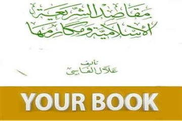 مقاصد-الشريعة-الإسلامية-ومكارمها-PDF