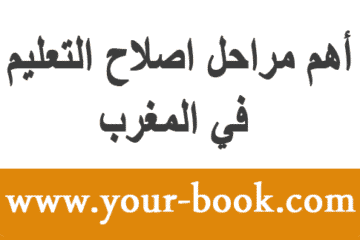 أهم مراحل اصلاح التعليم في المغرب