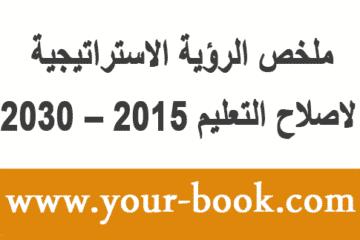 ملخص الرؤية الاستراتيجية لاصلاح التعليم 2015 – 2030
