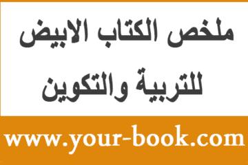 ملخص الكتاب الابيض للتربية والتكوين