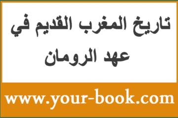 تاريخ المغرب القديم في عهد الرومان (تايخ شامل)