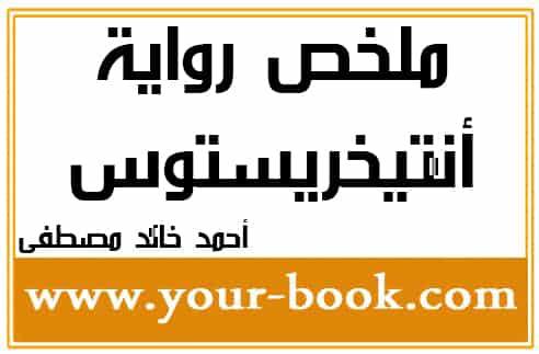 ملخص رواية أنتيخريستوس - أحمد خالد مصطفى