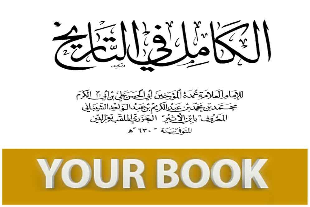 كتاب الكامل فى التاريخ لابن الاثير pdf