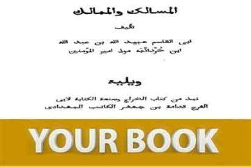 المسالك-والممالك-PDF