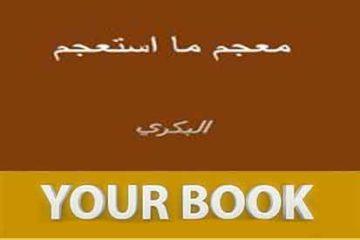 تحميل كتاب : معجم ما استعجم من أسماء البلاد والمواضع PDF
