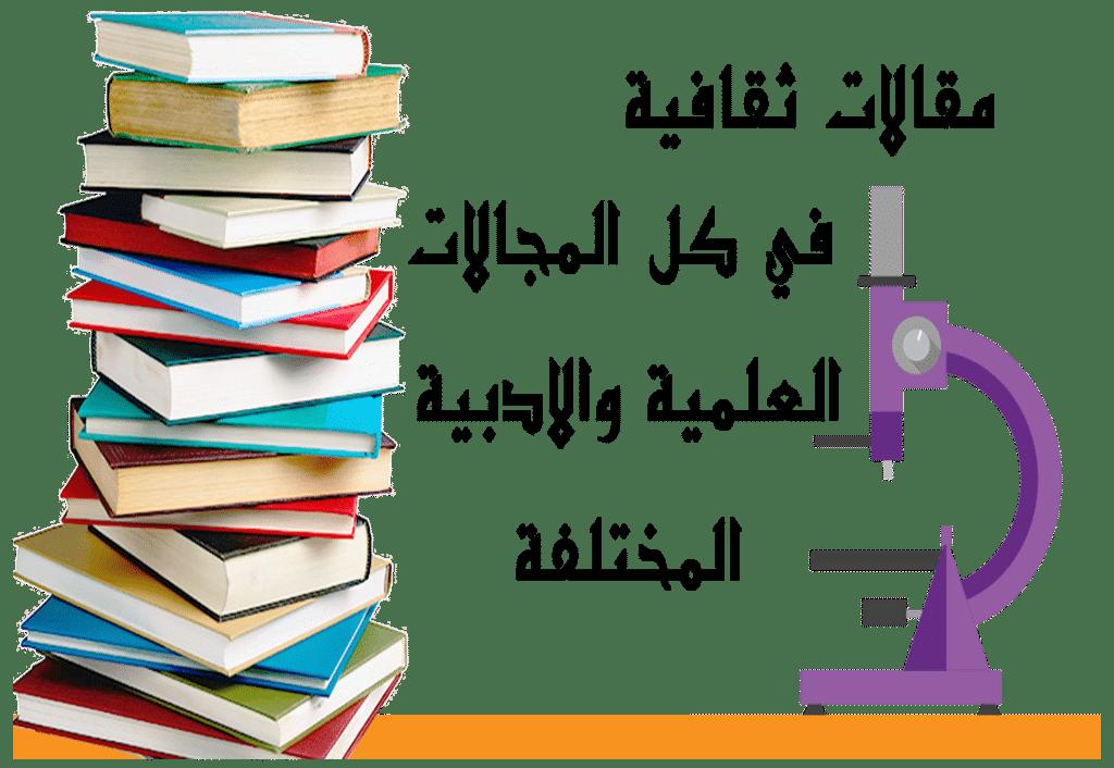 مقالات علمية وأدبية