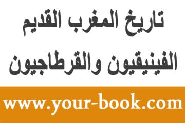 تاريخ المغرب القديم : الفينيقيين والقرطاجيين