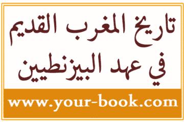 تاريخ المغرب القديم في عهد البيزنطيين 534م – 646م (تاريخ شامل)