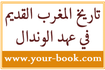 تاريخ المغرب القديم في عهد الوندال (تايخ شامل)