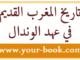 تاريخ المغرب القديم في عهد الوندال (تاريخ شامل)
