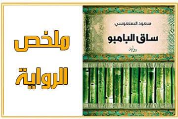 ملخص رواية ساق البامبو - سعود السنعوسي